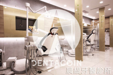 First clinic in Taiwan accepts Dentacoin: Mr. iTeeth, Taipei City